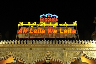 Alf Leila Wa Leila Gate
