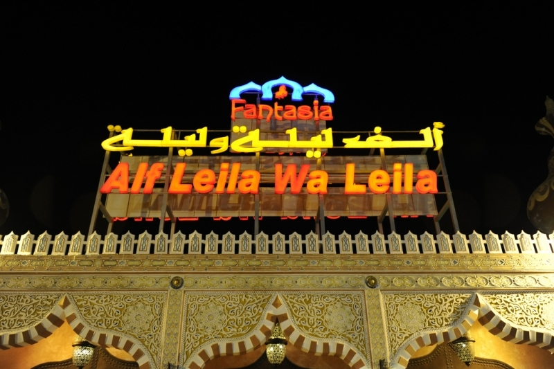 Alf Leila Wa Leila Show