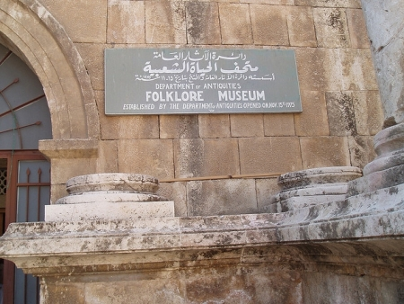 Musée du Folklore d'Amman