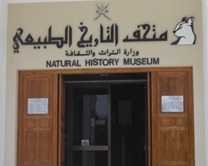Natural History Museum in Oman