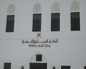 Omani-French Museum
