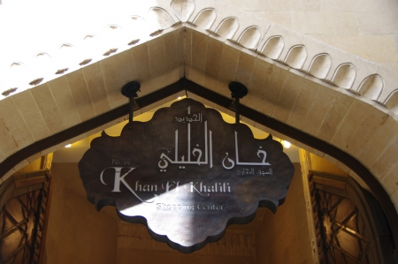 Khan El Khalili Bazaar- Entrance