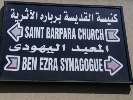 Sinagoga de Ben- Esra