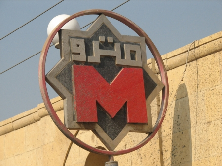 Cairo Railway Station Sign
